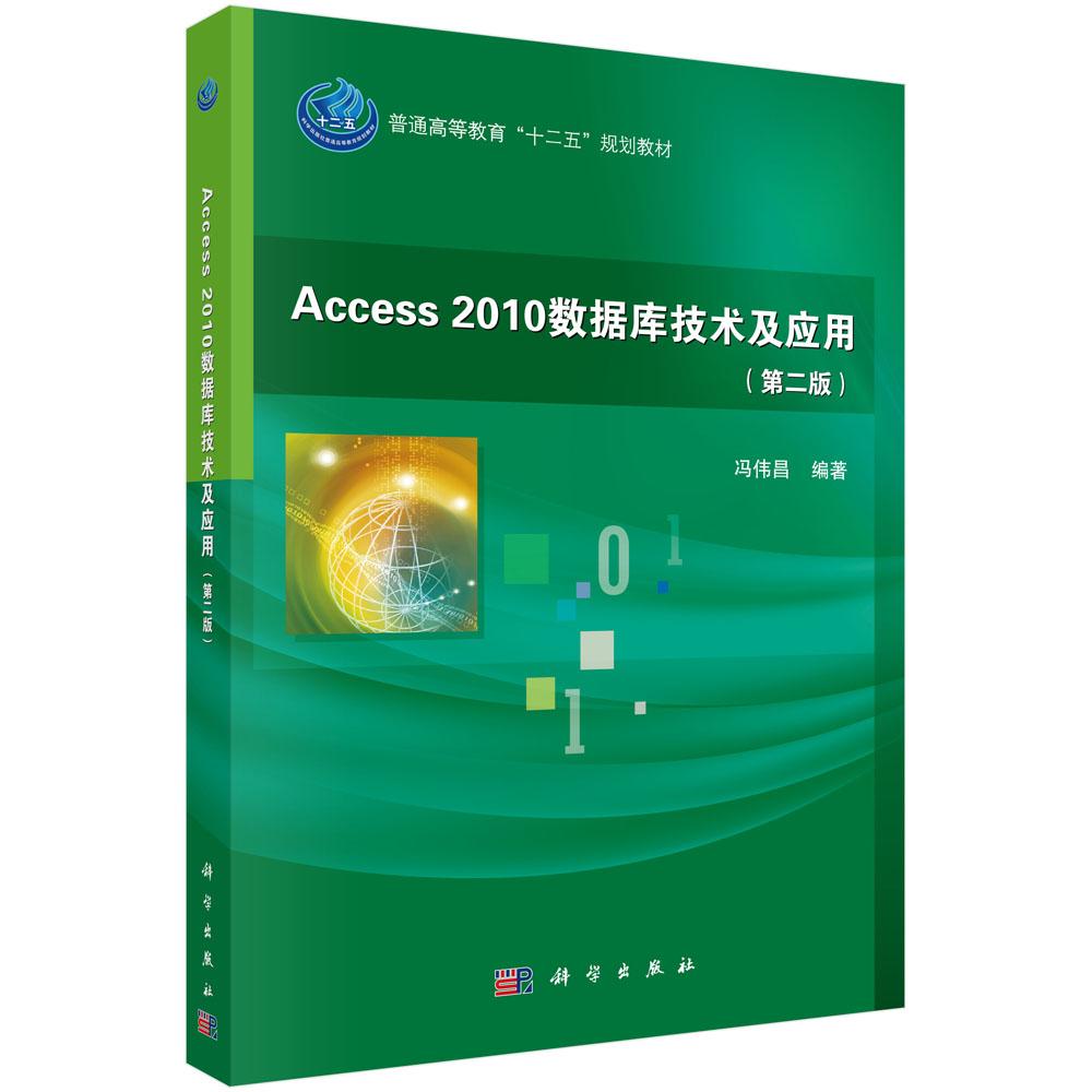 Access2010数据库技术及应用(第二版)-0809 计算机类