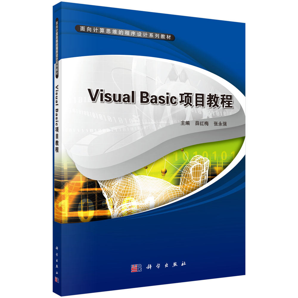 Visual Basic 项目教程