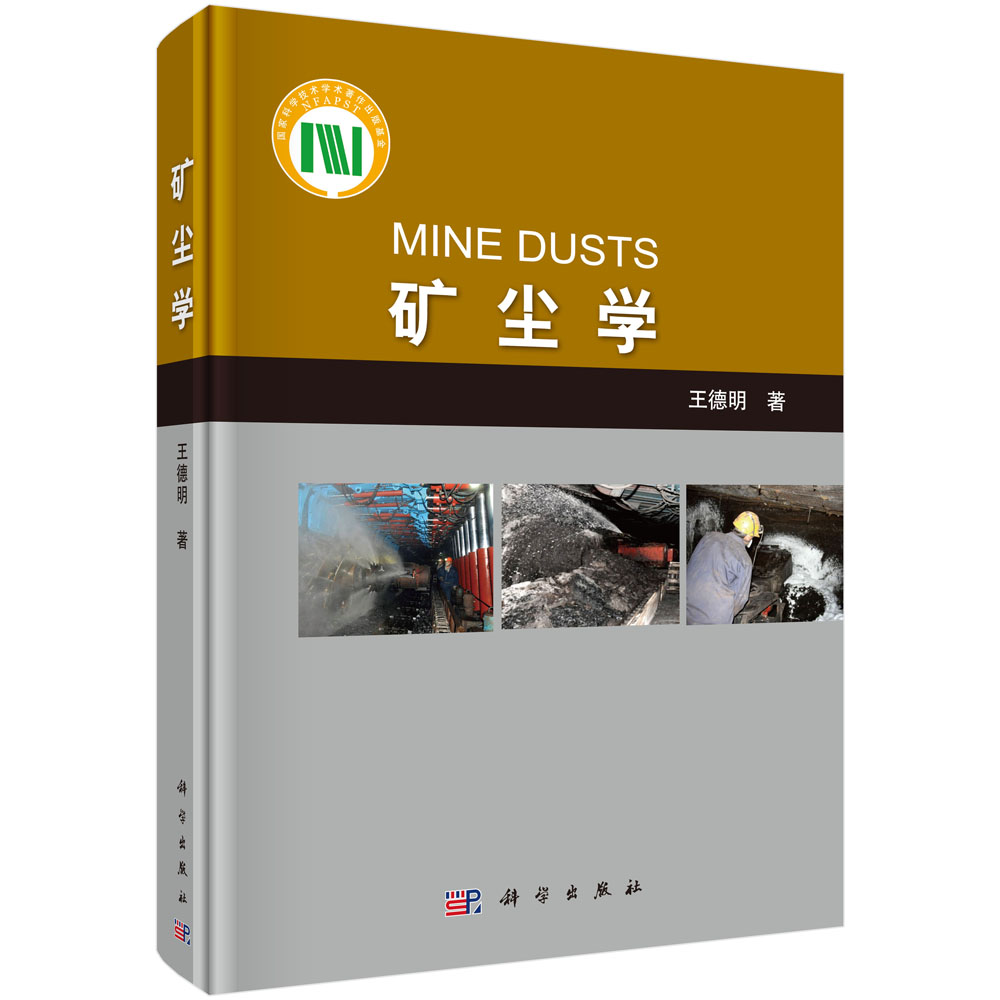 矿尘学=Mine Dusts