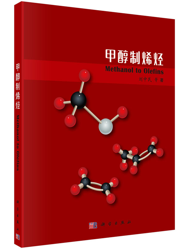 甲醇制烯烃-Methanol to Olefins