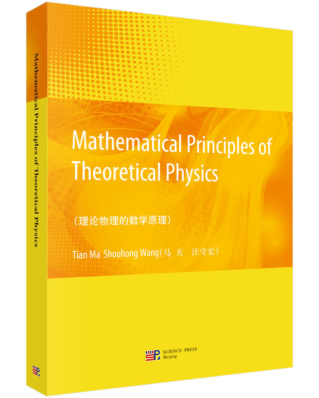 Mathematical Principles of Theoretical Physics