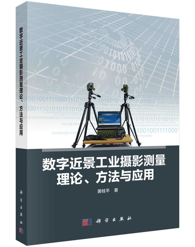 数字摄影测量学_测绘学_地球天文_图书分类_科学商城