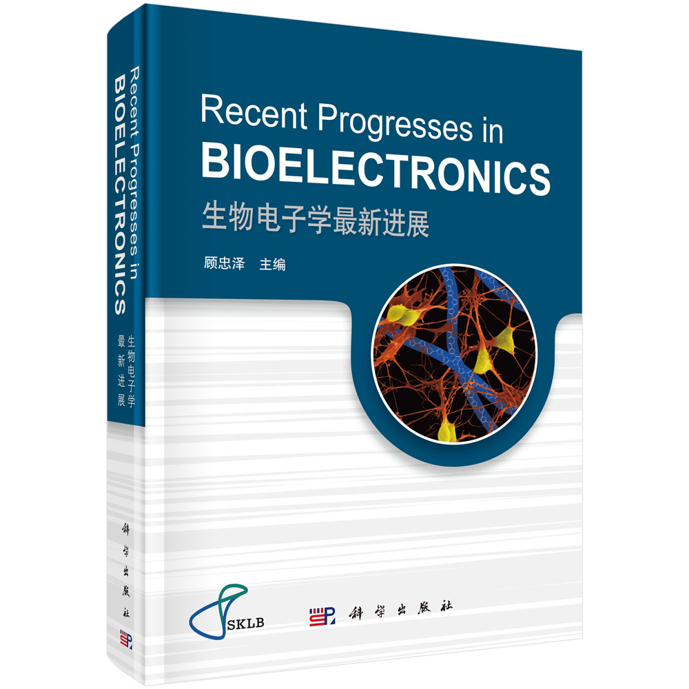 Recent Progresses in Bioelectronics (生物电子学最新进展)