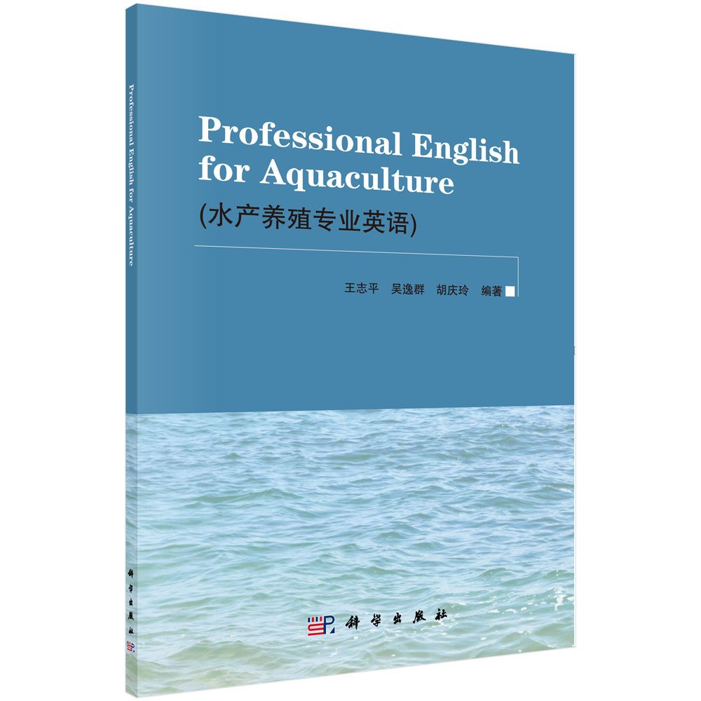 Professional English for Aquaculture( 水产养殖专业英语 )