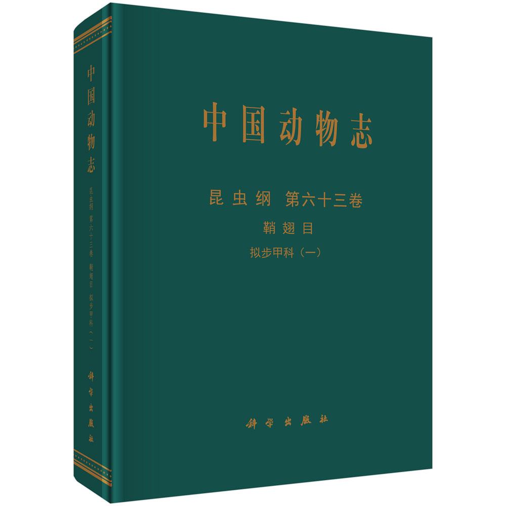 中国动物志_中国动物志 昆虫纲 第六十三卷 鞘翅目 拟步甲科(一)_动物学 ...