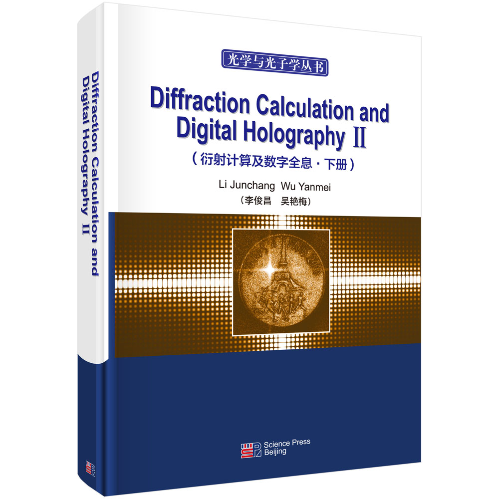 Diffraction Calculation and Digital Holography II