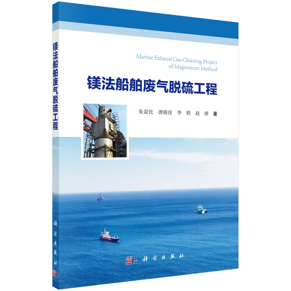 镁法船舶废气脱硫工程_船舶与海洋工程_工程与技术