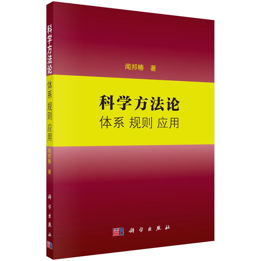科学方法论 体系 规则 应用