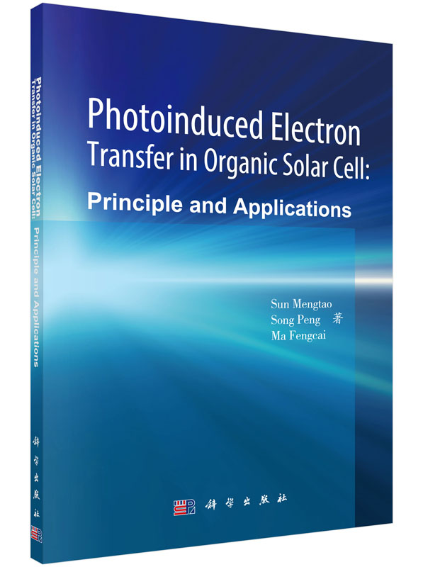 《光诱导电荷转移原理和在有机太阳能电池中的应用(英文版)》Photoinduced Electron Transfer in Organic Solar Cell:  Principle and Applications