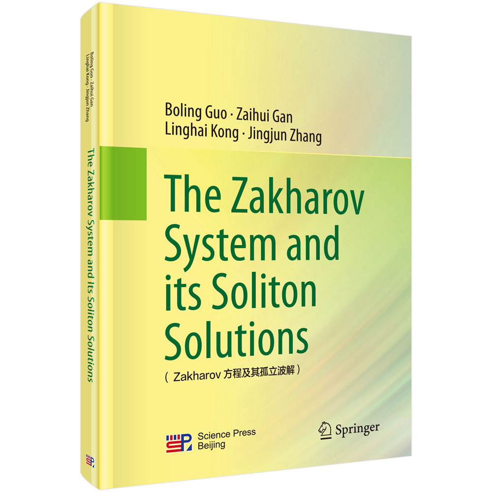 The Zakharov System and its Soliton Solution (Zakharov方程及其孤立波解)