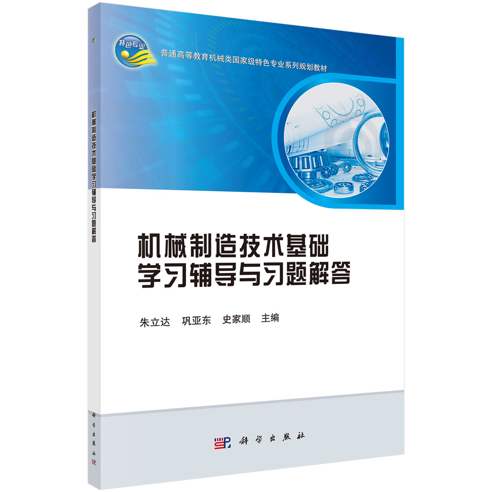 机械控制理论基础_机械结构有限单元法基础_机械工程_科学商城