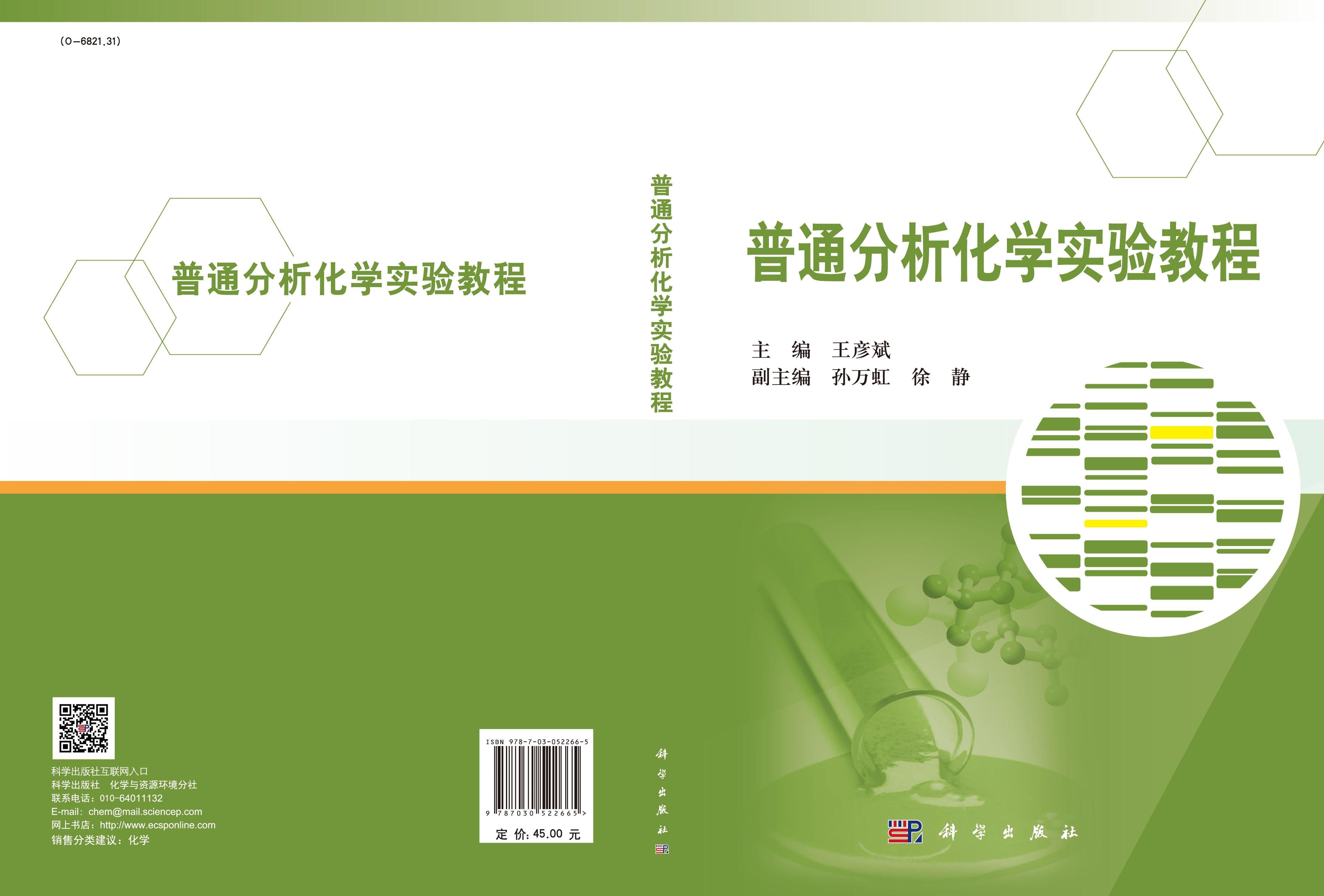 分析化学实验指导_普通分析化学实验教程_0703 化学_理学_本科教材_科学商城