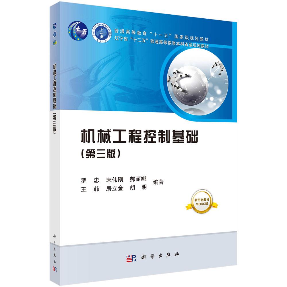 机械控制理论基础_0802 机械工程_工学_本科教材_科学商城