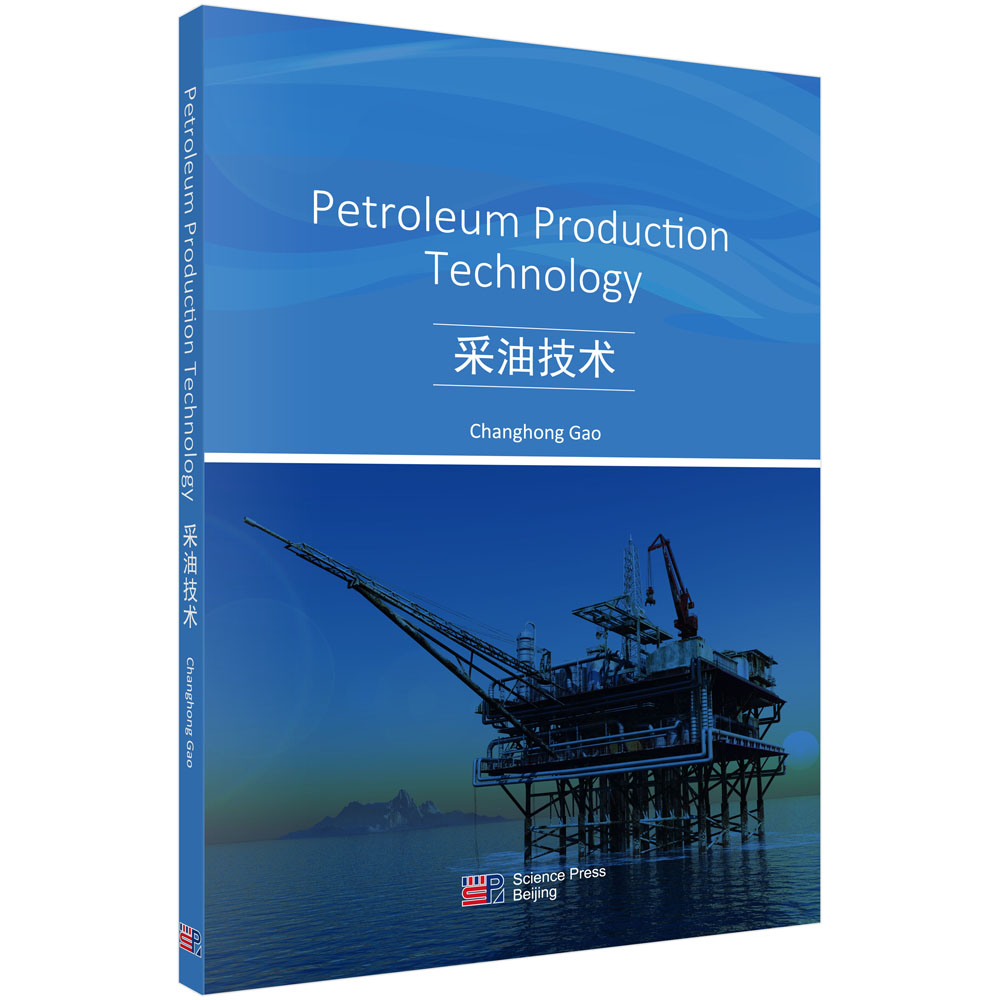 Petroleum Production Technology(采油技术)