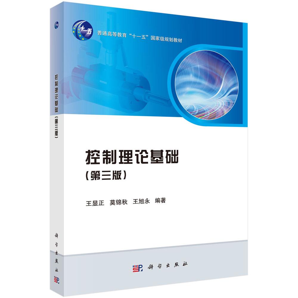 机械控制理论基础_控制理论基础(第三版)_0802 机械工程_工学_本科教材_科学商城