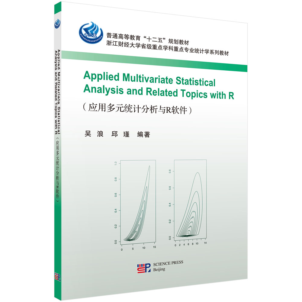 Applied Multivariate Statistical Analysis and Related  Topics with R
