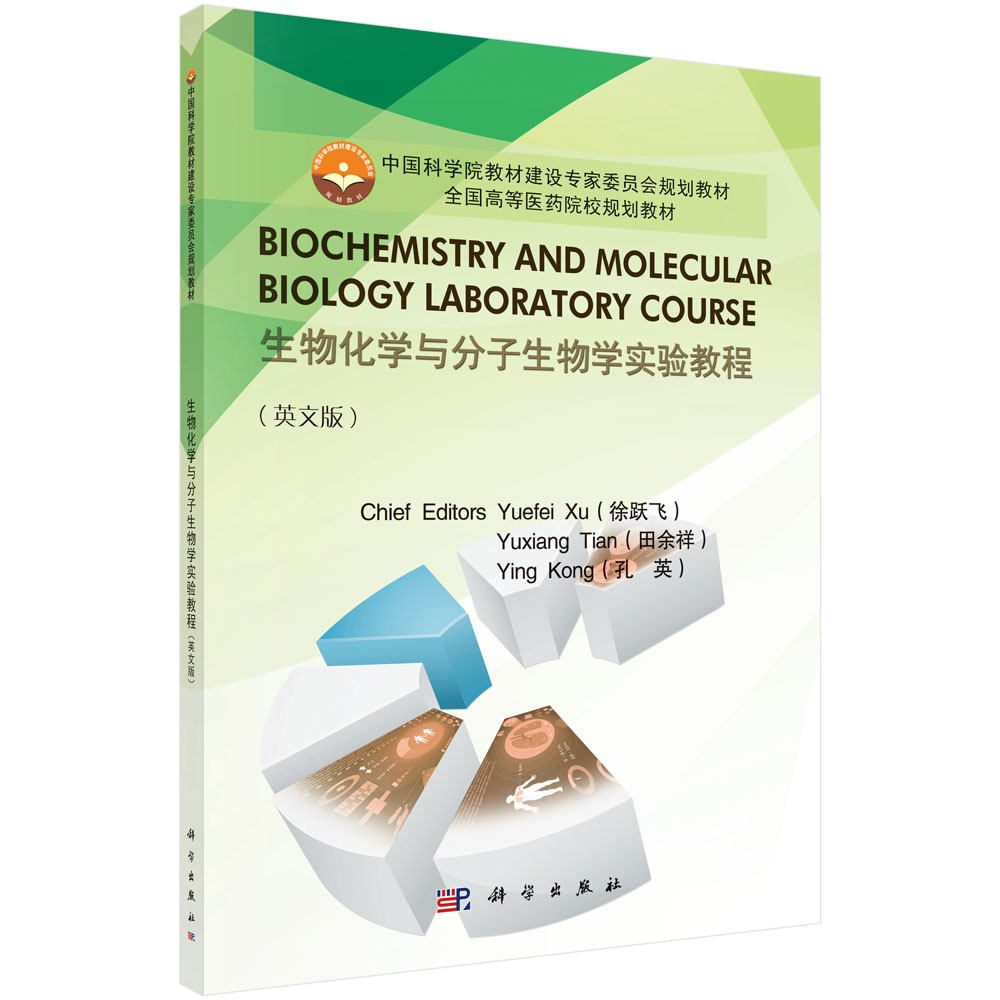 Biochemistry and molecular biology laboratory course(生物化学与分子生物学实验教程 英文版)