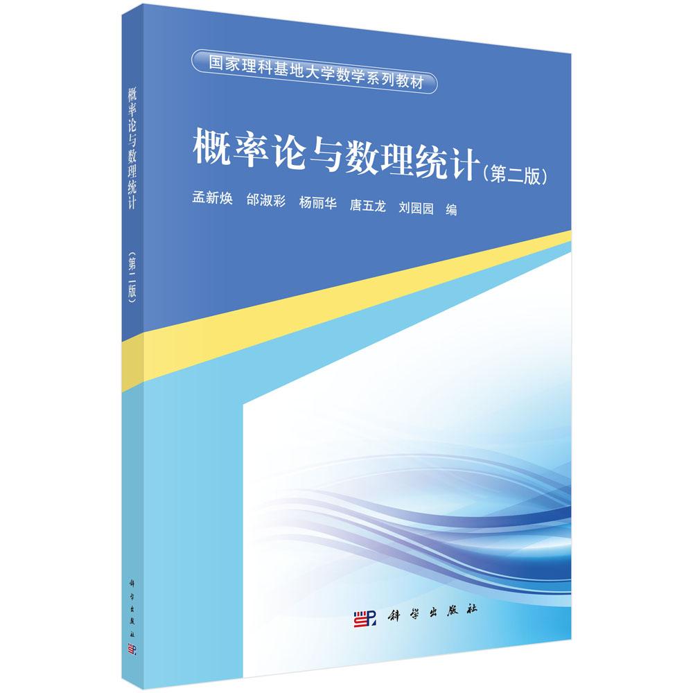 大学概率统计�zh�_线性代数(第二版)_0701数学_理学_本科教材_科学商城