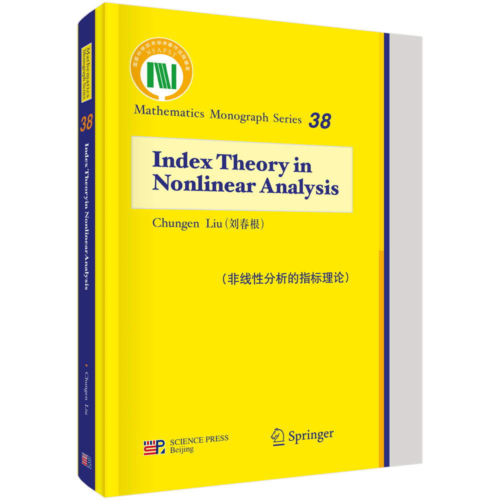Index Theory in Nonlinear Analysis(非线性分析的指标理论)