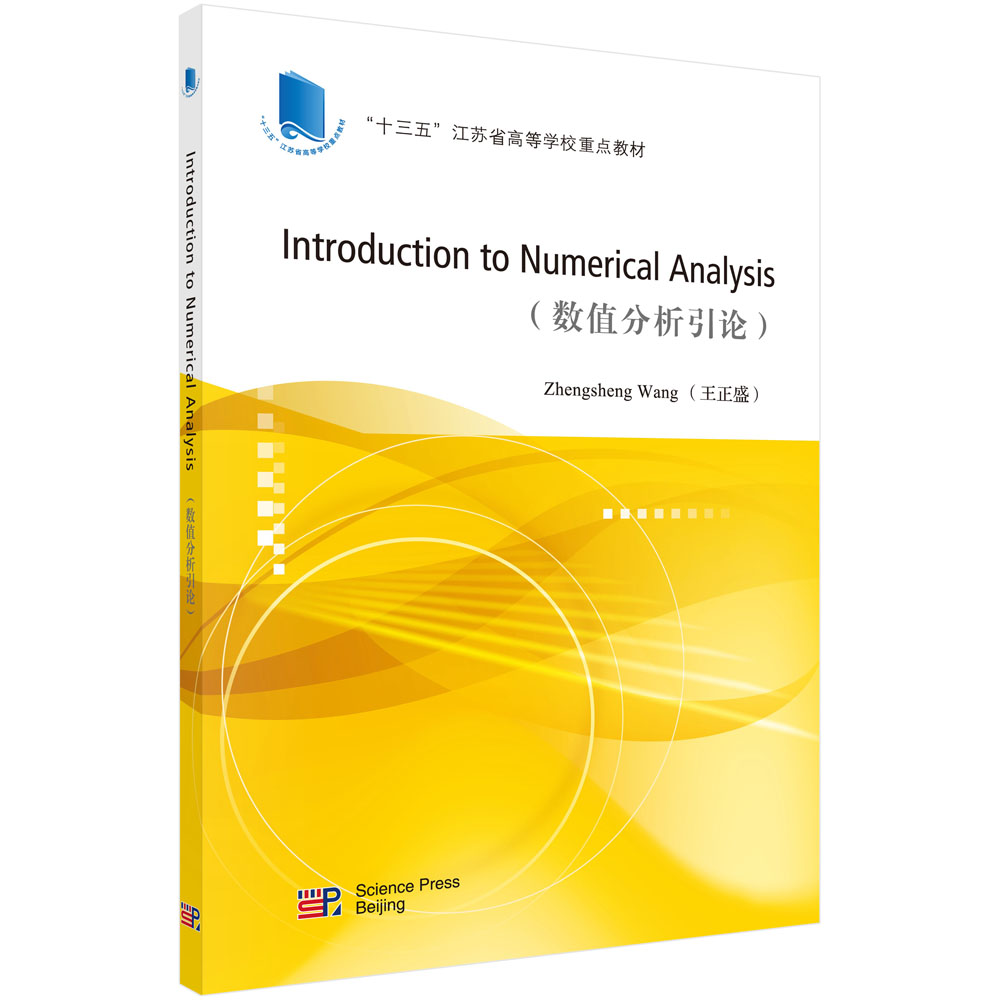 数值分析引论(英文版)(Introduction to Numerical Analysis)
