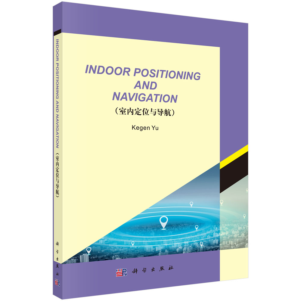Indoor Positioning and Navigation(室内定位与导航:英文版)