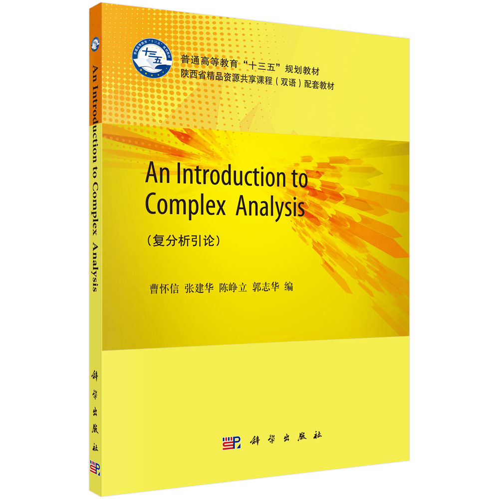 An Introduction to Complex Analysis(复分析引论)