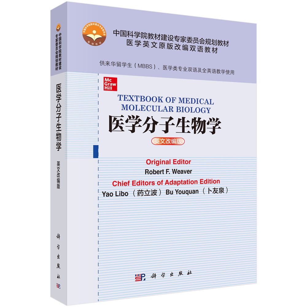 医学分子生物学=Textbook of Medical Molecular Biology:英文