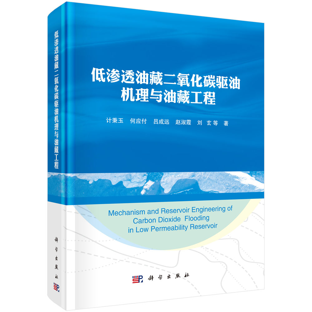 低渗透油藏二氧化碳驱油机理与油藏工程=Mechanism and Reservoir Engineering of Carbon Dioxide Flooding in Low Permeability Reservoir