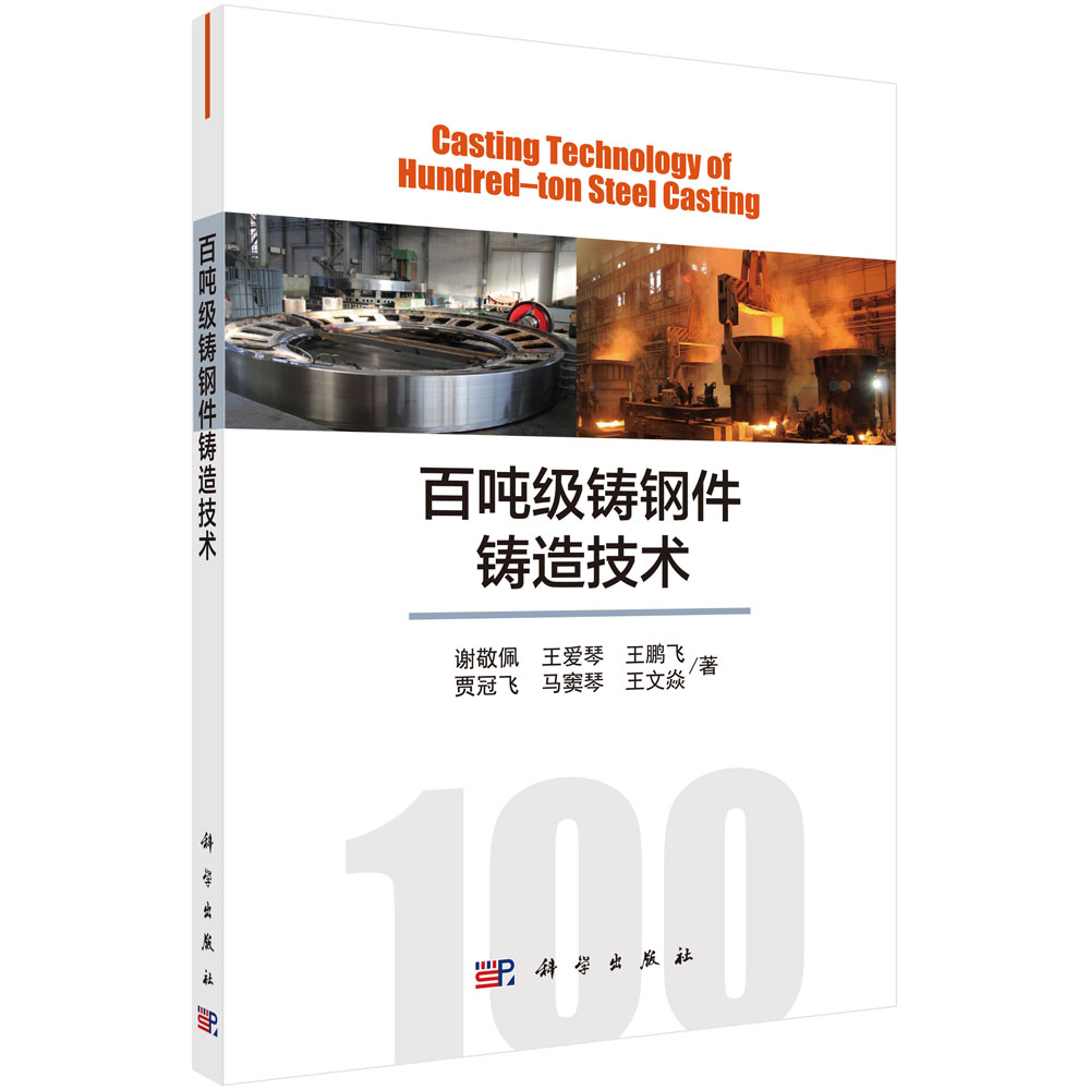 百吨级铸钢件铸造技术=Casting Technology of Hundred–ton Steel Casting