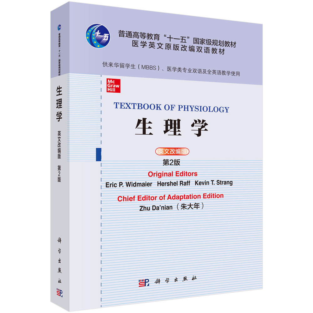 生理学(英文改编版,第2版)=Textbook of Physiology:英文