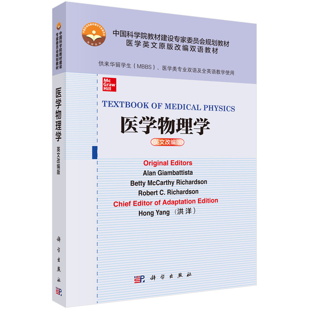 医学物理学=Textbook of Medical Physics:英文