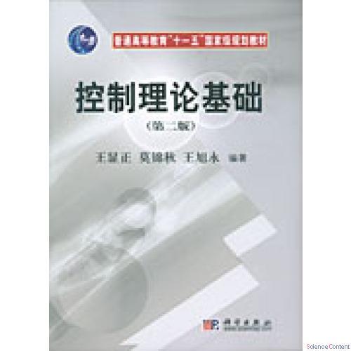 机械控制理论基础_控制理论基础(第二版)_0802 机械工程_工学_本科教材_科学商城