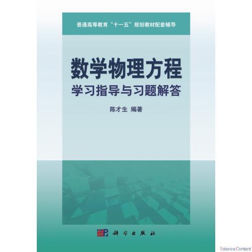 数学物理方程学习指导与习题解答_方程,动力系统_数学