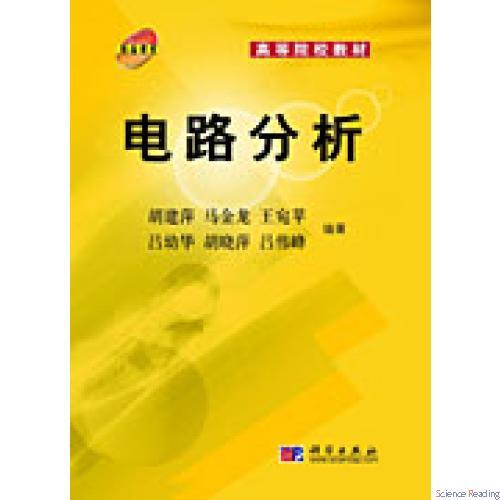 电路分析_0807 电子信息类_工学_本科教材_科学书店