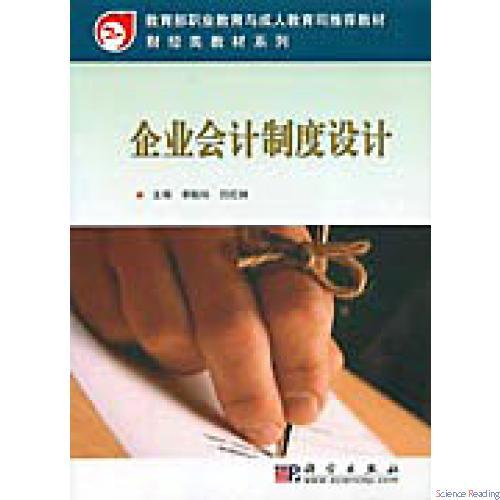 企业会计制度设计_会计学