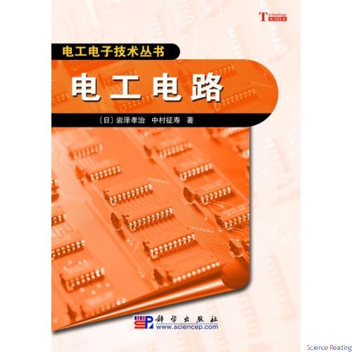 电工电路_tm 电工技术_t 工业技术_中图分类_科学书店