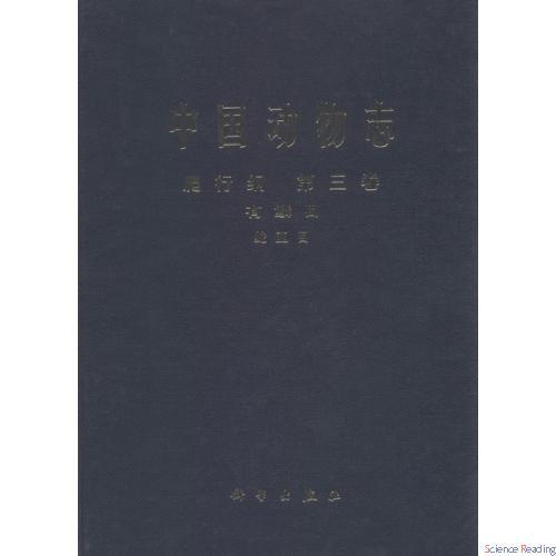 中国动物志_中国动物志_动物学_生命科学_图书分类_科学商城