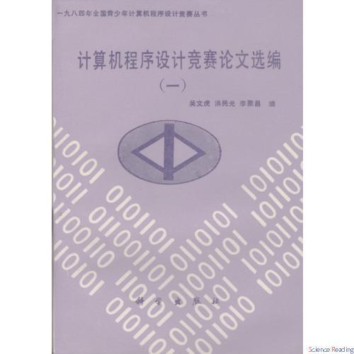 计算机程序设计竞赛论文选编(一)