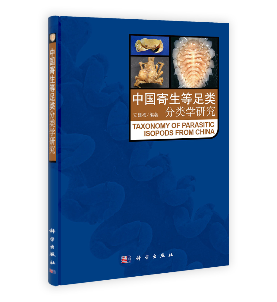 全书记录了42种隶属于节肢动物门,甲壳动物亚门,.