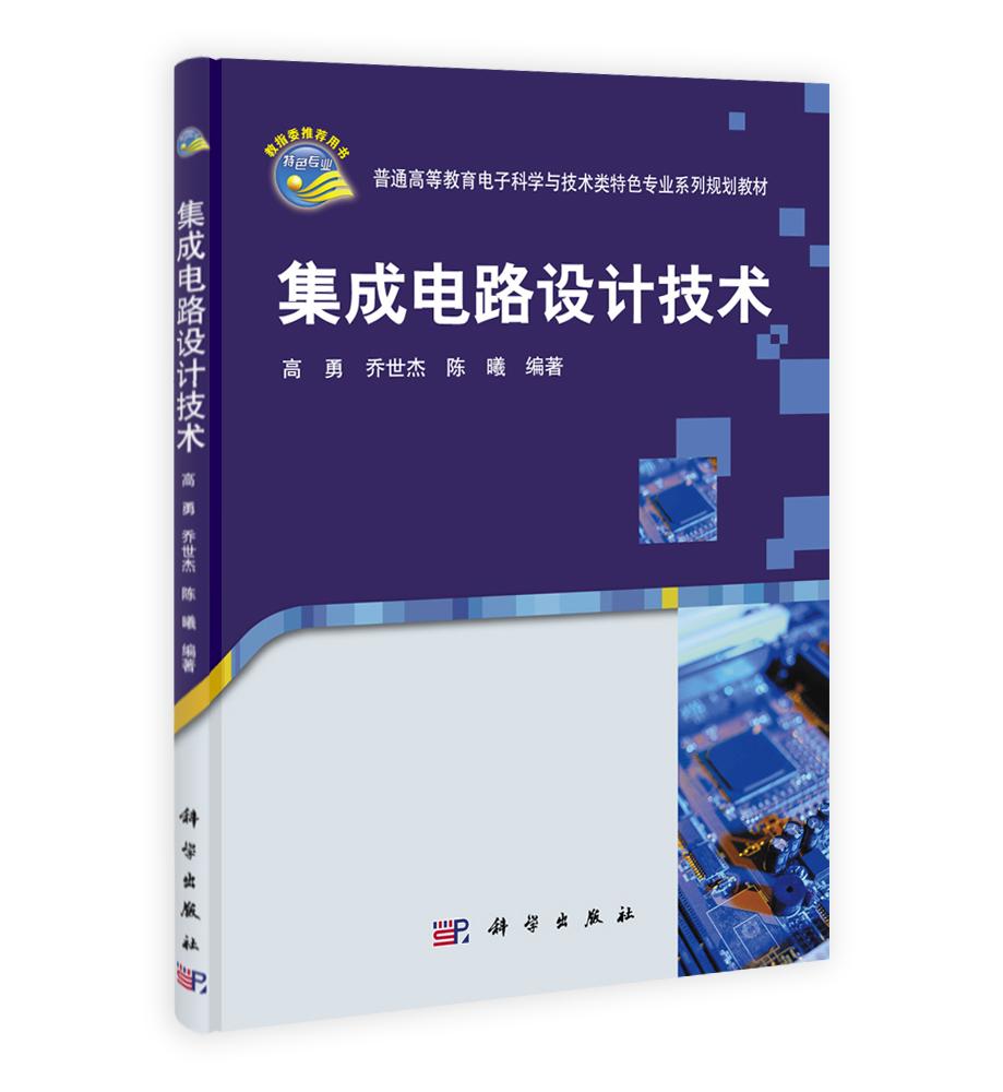 集成电路设计技术