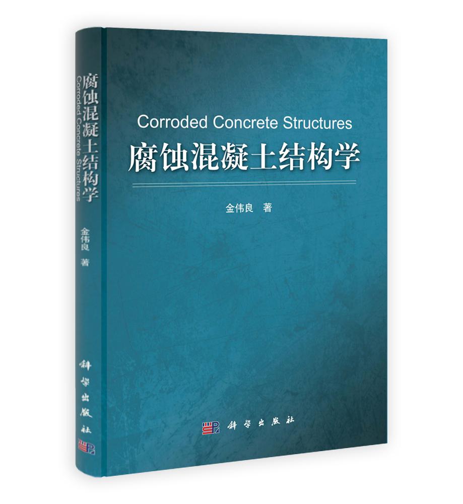大跨度空间结构设计_科学出版社电子商务平台