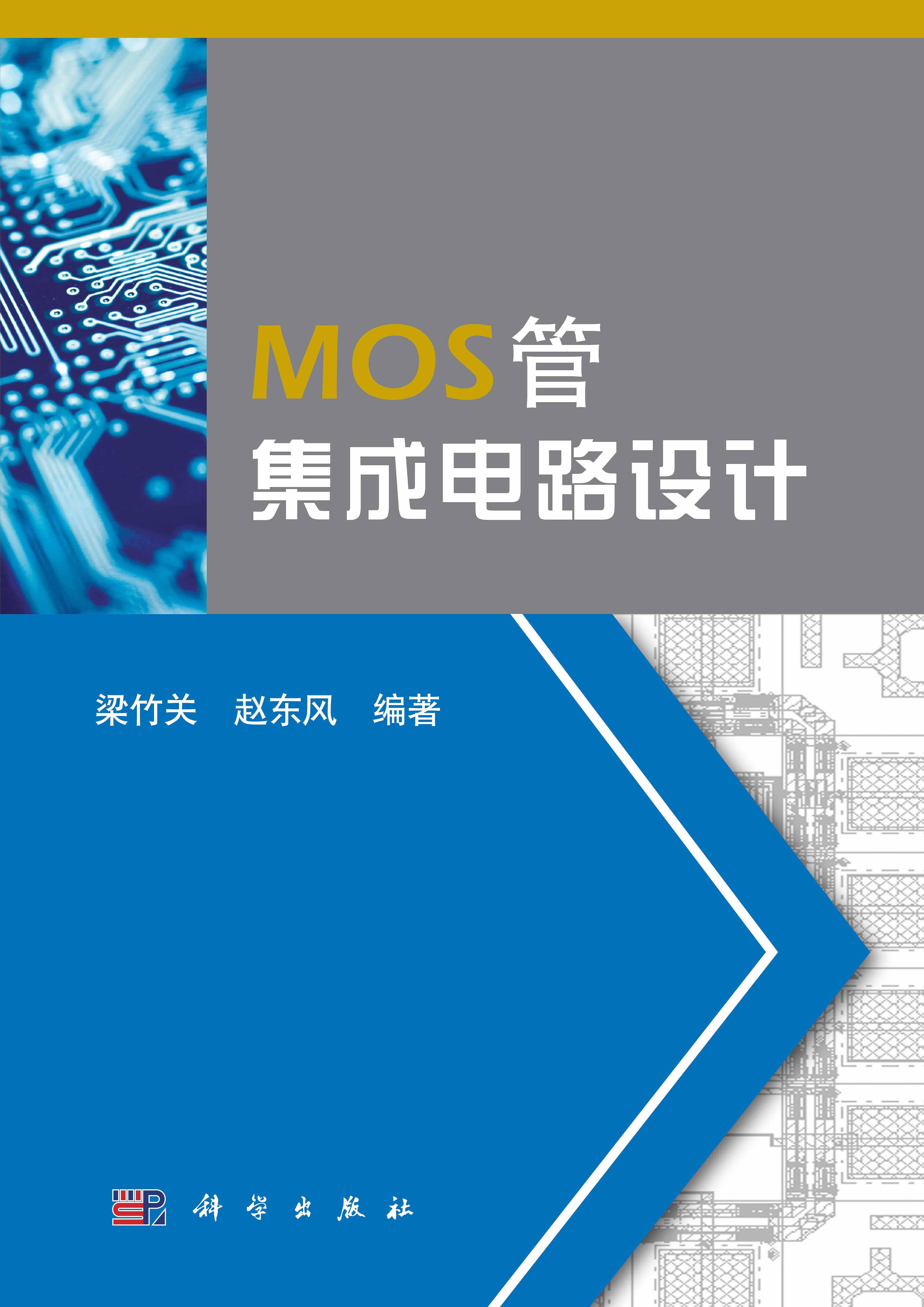 本书根据集成电路设计的特点,结合集成电路制造和封装测试的有关知识和技术,系统介绍了MOS管集成电路设计的有关基础理论知识、半导体集成电路基本加工工艺和设计规则、MOS管集成电路版图设计的一些方法和技巧、MOS管数字集成电路的基本逻辑单元、MOS管模拟集成电路的基本元器件和基本电路单元,分析了典型数字集成电路和模拟集成电路的设计方法及实现过程,引入了一些常见的数字集成电路和模拟集成电路设计技术。书中既介绍了集成电路设计的有关理论知识,又介绍了集成电路设计的一些实用方法和技术。 本书可作为高等院校电子科学与技