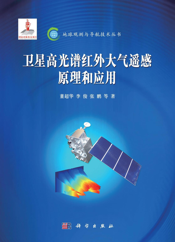 811遥感原理与应用_卫星高光谱红外大气遥感原理和应用_控制工程_工程技术_图书 ...