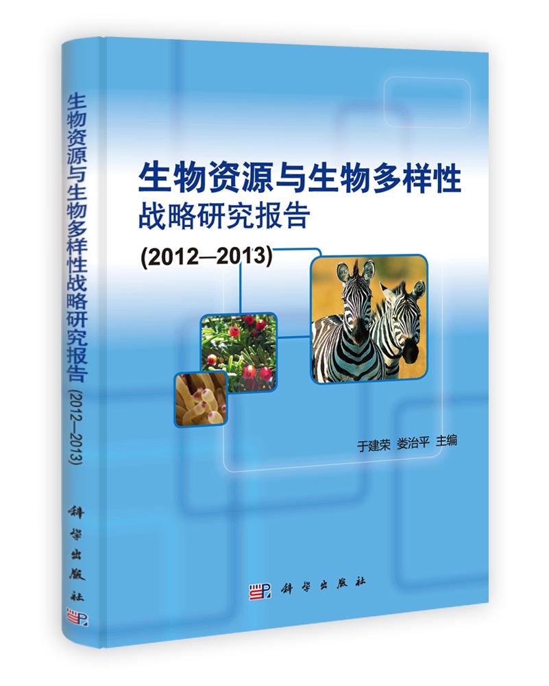 动物学实验教程_动物学